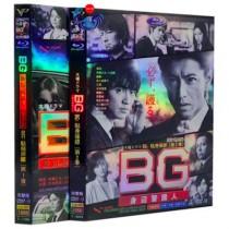 BG~身辺警護人~Season 1+2 (木村拓哉主演) DVD-BOX 全巻