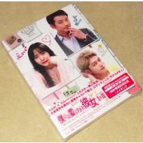 僕には愛しすぎる彼女 DVD-BOX I+II