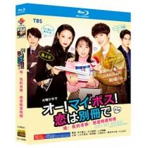 オー!マイ・ボス!恋は別冊で (上白石萌音出演) Blu-ray BOX