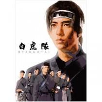 白虎隊 DVD-BOX