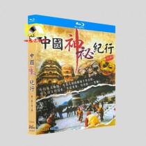 中国神秘紀行 SEASON1+2 全巻 Blu-ray BOX