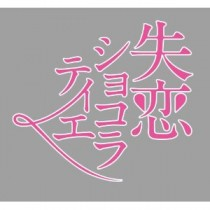 失恋ショコラティエ DVD-BOX
