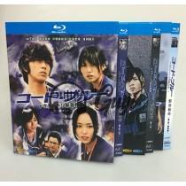 コード・ブルー -ドクターヘリ緊急救命- SEASON1+2+3+劇場版+SP [豪華版] Blu-ray BOX 全巻