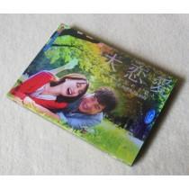 大恋愛~僕を忘れる君と DVD BOX