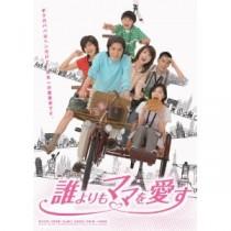 誰よりもママを愛す (田村正和、内田有紀出演) DVD-BOX