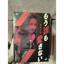 もう誰も愛さない (吉田栄作出演) DVD-BOX