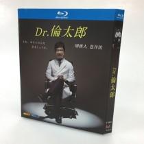 Dr.倫太郎 (堺雅人、蒼井優、松重豊、高橋一生出演) Blu-ray BOX