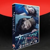 連続ドラマW 東野圭吾 ダイイング・アイ (三浦春馬出演) DVD-BOX