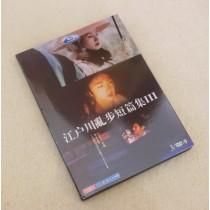 江戸川乱歩短編集Ⅲ 満島ひかり×江戸川乱歩 DVD-BOX