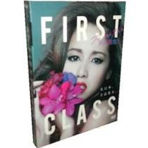 ファーストクラス season2 DVD-BOX