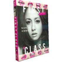 ファースト・クラス DVD-BOX