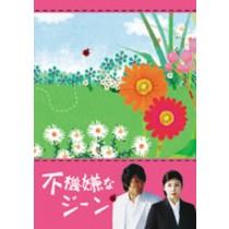 不機嫌なジーン (竹内結子出演) DVD-BOX
