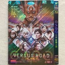 牙狼(GARO)~VERSUS ROAD~ DVD-BOX 全巻