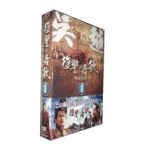 復讐の春秋 -臥薪嘗胆- DVD-BOXI