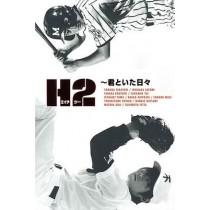 H2~君といた日々 (山田孝之、石原さとみ出演) DVD-BOX