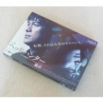 Head Hunter ヘッドハンター DVD-BOX