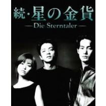 続・星の金貨 DVD-BOX