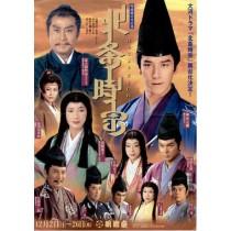 NHK大河ドラマ 北条時宗 完全版 (和泉元彌、渡部篤郎主演) 全49話 DVD-BOX 全巻