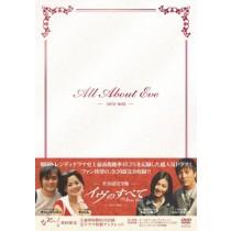 イヴのすべて -全20話完全版- DVD-BOX