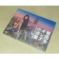 家売るオンナの逆襲 DVD-BOX