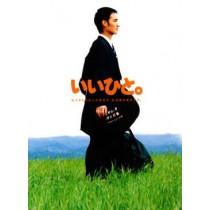 いいひと。(草ナギ剛出演) DVD BOX
