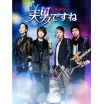 美男【イケメン】ですね DVD-BOX 1+2