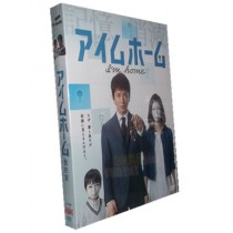 アイムホーム DVD-BOX