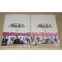 相続者たち DVD-BOX I+II 正規完全版