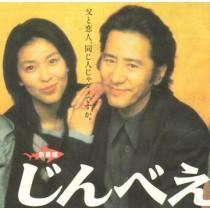 じんべえ (田村正和、松たか子出演) DVD-BOX