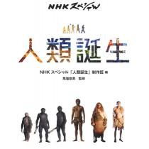NHKスペシャル 人類誕生 Blu-ray BOX 全巻