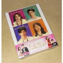 上流社会 DVD-BOX 1+2