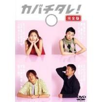 カバチタレ!  DVD-BOX