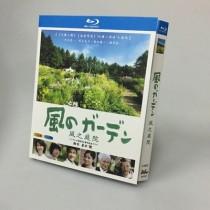 風のガーデン (中井貴一、黒木メイサ、神木隆之介出演) Blu-ray BOX
