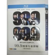 99.9-刑事専門弁護士- (松本潤出演) SEASON1+2 全巻 Blu-ray BOX