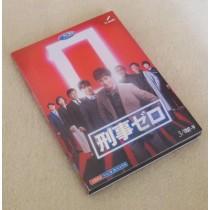 刑事ゼロ DVD-BOX
