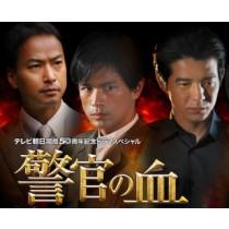 警官の血 (江口洋介主演) DVD-BOX