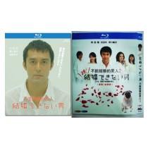 結婚できない男 (阿部寛、吉田羊出演) SEASON1+2 全巻 Blu-ray BOX