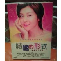 結婚のカタチ (藤原紀香、葛山信吾出演) DVD-BOX