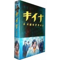 キイナ〜不可能犯罪捜査官〜DVD-BOX