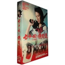 セーラー服と機関銃 DVD-BOX
