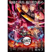 鬼滅の刃 第2期 遊郭編 Blu-ray BOX 全巻