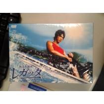 レガッタ 君といた永遠 (松田翔太出演) DVD-BOX