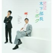 連続ドラマ小説 木下部長とボク DVD-BOX