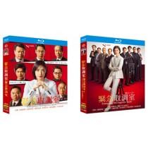 緊急取調室 SEASON 1+2+3+4 (天海祐希、田中哲司出演) TV+特別編 Blu-ray BOX 全巻
