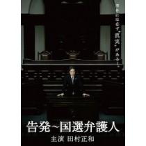 告発~国選弁護人 DVD-BOX