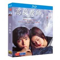 高校教師 (藤木直人、上戸彩、蒼井優出演) Blu-ray BOX