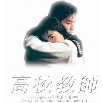 高校教師 1993年版 (真田広之、桜井幸子出演) Blu-ray BOX