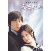 高校教師 DVD-BOX 2003年版