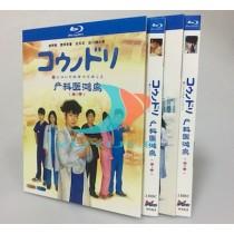 コウノドリ SEASON 1+2 Blu-ray BOX 全巻