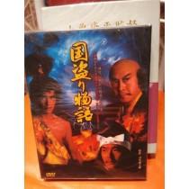 国盗り物語 DVD-BOX